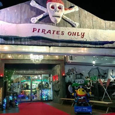 【グランイルミ入園券付】海賊レストランGRANTEIにて夕食BBQ〔1泊2食付〕