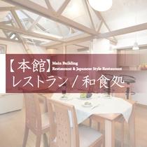 メインダイニング:レザンドール/和食処:花いずみ/宴会場:バンケットホール