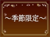 【季節限定夕食メニュー】