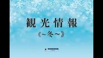 ■冬の観光情報■