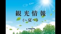■夏の観光情報■