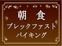 【朝食~ブレックファストバイキング~】