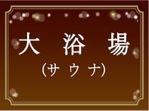 【大浴場~サウナ~】