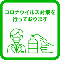 新型コロナウイルスの感染防止対策を行っています。