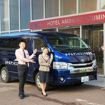 【定時送迎バス】穂高駅~ホテル間を、無料の定時送迎バスが運行しています。