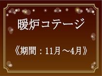 【暖炉コテージ】