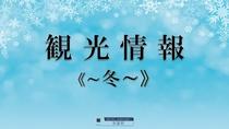 ■周辺観光情報 ~冬~■