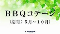 ■BBQコテージ(夏期限定)■