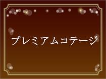 【プレミアムコテージ】