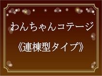 【わんちゃんコテージ】