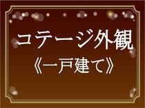 【コテージ外観】