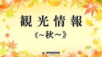 ■周辺観光情報 ~秋~■