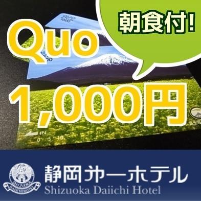 楽天限定【Quoカード1,000円+ポイント10倍】さらに朝食バイキングも付!さらに11時アウト付♪