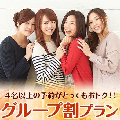 【グループ割引】4人以上で宿泊ならこちらのプラン!楽しく過ごせるグループプラン