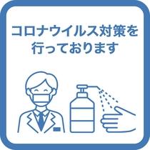 スタッフのマスク着用や消毒液の設置を実施しております