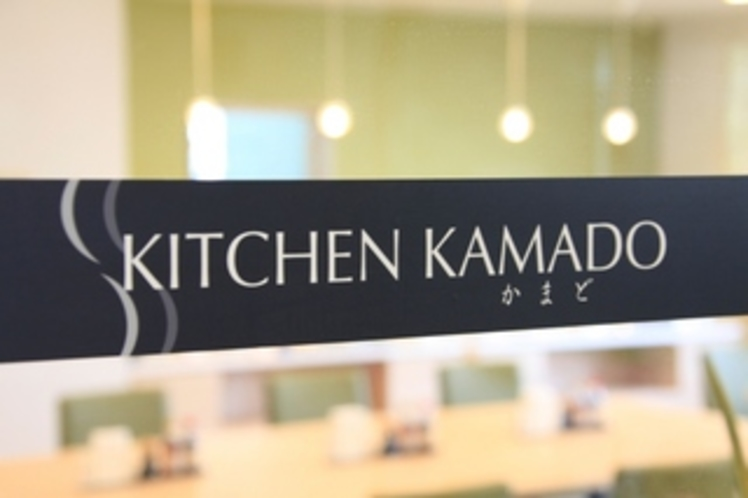 KITCHEN KAMADO(かまど)