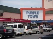 近隣のショッピングセンターです。徒歩5分以内にあります。