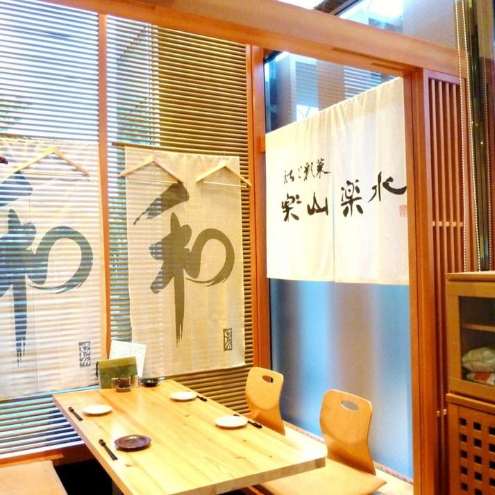 アパヴィラホテル燕三条駅前『楽山楽水』■個室もございます。