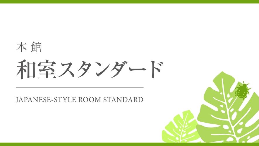 【本館】和室スタンダード(8畳)※お風呂なし