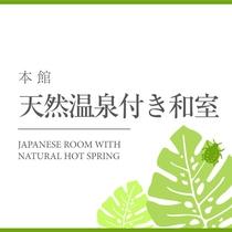 【本館】天然温泉付き和室