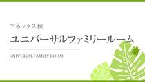 【アネックス棟】ユニバーサルファミリールーム