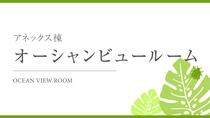 【アネックス棟】オーシャンビュールーム