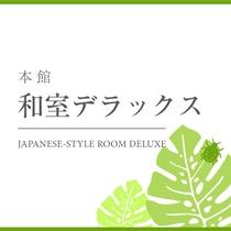 【本館】和室デラックス(12畳)