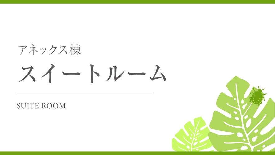 【アネックス棟】スイートルーム