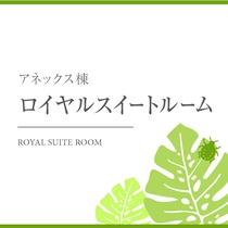 【アネックス棟】ロイヤルスイートルーム