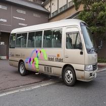 毎日定時運行のシャトルバスで福山駅までお迎えに上がります。
