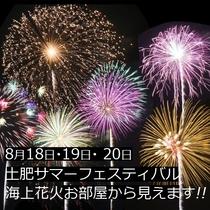 お部屋から見えます!!土肥サマーフェスティバル海上花火大会☆彡