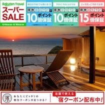 楽天スーパーSALEに参加★20%OFF★ポイント10~15倍&クーポンも!!