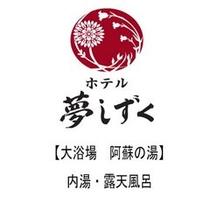 【大浴場 阿蘇の湯】内湯/露天風呂
