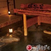 【阿蘇の湯】夜の幻想的な露天風呂