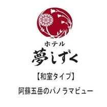 【和室タイプ】10畳/阿蘇五岳を一望できるお部屋