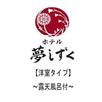 【洋室タイプ】客室露天風呂付/ツイン