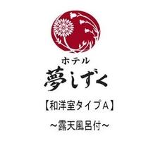 【和洋室タイプA】客室露天風呂付/ツイン