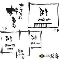 【メゾネット古民家風】〜杵島(KIJIMA)〜