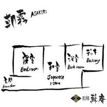 【数奇屋風】〜朝霧(ASAKIRI)〜