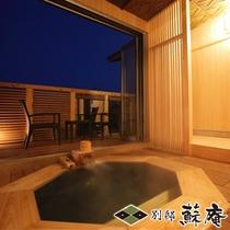【数寄屋風】〜白雲(HAKUUN)〜客室露天風呂