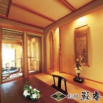 【メゾネット数寄屋風】〜蘇望(SOBOU)〜客室