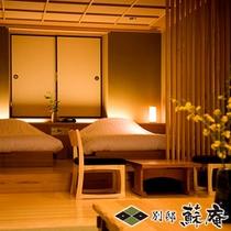 【数寄屋風】〜嵯峨野(SOGANO)〜寝室(ツイン)