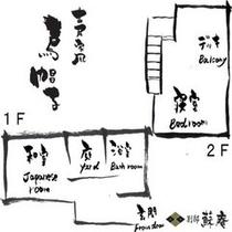 【メゾネット古民家風】〜烏帽子(EBOSHI)〜