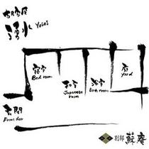 【古民家風】〜湧水(YUSUI)〜