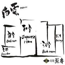 【数奇屋風】〜白雲(HAKUUN)〜