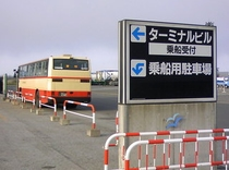 ターミナルの看板大反転