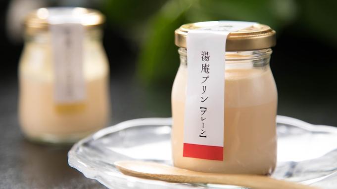 【夏秋旅セール】★基本会席★福島の食を堪能【ふくしまプライド。】