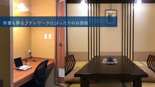 ●コンパクト和室●<和室6畳〜8畳>ビジネスにおすすめ!
