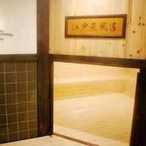 【江戸蒸風呂】蒸気を逃さない石榴口