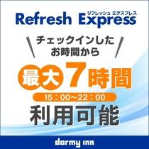 【デイユース】15時~22時まで最大7時間 Refresh★Express